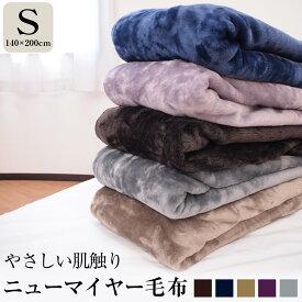 ニューマイヤー毛布 シングル ボリューム やさしい肌触り 毛布 マイヤー毛布 シングルサイズ ブランケット あったか やわらか ブラウン ネイビー グレー ベージュ パープル u568430