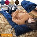【在庫限り】ごろ寝 マット 《フランネル》 長座布団 65×170 クッション ロングクッション 洗える ごろ寝クッション …