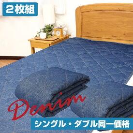 【2枚組】 選べるサイズ おしゃれな デニム調 敷きパッド シングル ダブル 2枚セット 洗える さらっと 敷きパット ベッドパッド パッド ブルー 2枚組 570060 569490u570100