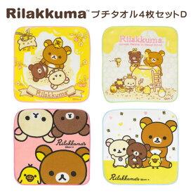 リラックマ(Rilakkuma) プチタオル 4枚セットD サイズ/(約)21×21cm ハンカチ