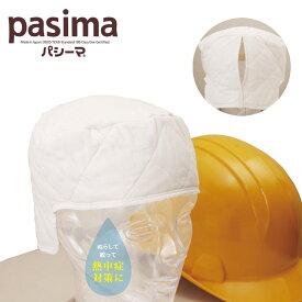 龍宮(Ryugu) パシーマの汗とりインナーキャップ フリーサイズ/周長(約)61cm #5829 ヘルメットあてにも