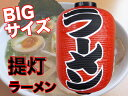 ちょうちん ラーメン Bigサイズ 長型 提灯 看板 業務用品 店舗用品【あす楽対応】