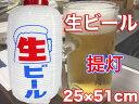 ちょうちん 生ビール 9号 長型 提灯 看板 業務用品 店舗用品【あす楽対応】