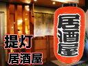 ちょうちん 長型 提灯 居酒屋 9号 看板 業務用品 店舗用品【あす楽対応】
