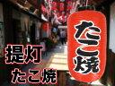 たこやきちょうちん 長型 提灯 たこ焼き 9号 看板 業務用品 店舗用品【あす楽対応】