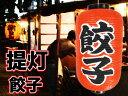 餃子ちょうちん 長型 提灯 餃子 9号 看板 業務用品 店舗用品 あす楽対応】