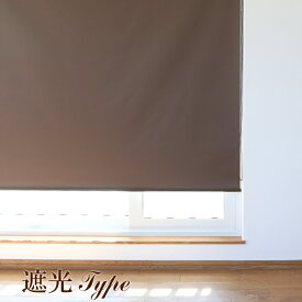 ロールスクリーン ロールカーテン 165cm 遮光 窓 目隠し