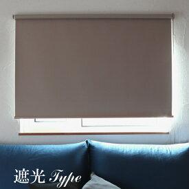 ロールスクリーン 幅130cm 遮光 ロールカーテン 窓 目隠し