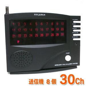 あす楽 ワイヤレスチャイム 送信機8個付き コードレスチャイム コールベル ナースコール 呼び出しベル オーダーコール 呼びベル テーブルチャイム 30ch受信機 ワイヤレスコール
