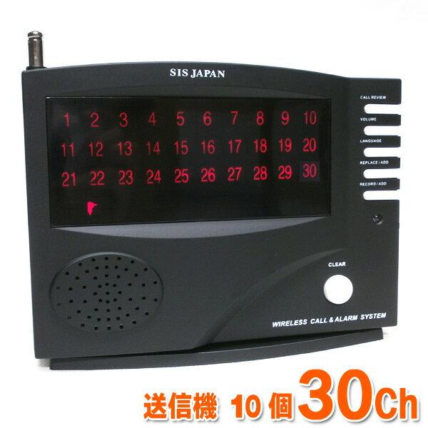 ワイヤレスチャイム 送信機10台付き コードレスチャイム テーブルチャイム 30ch受信機 ワイヤレスコール チャイム 呼び鈴 店舗用チャイム ピンポン