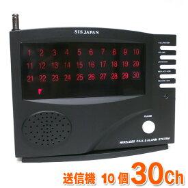 ワイヤレスチャイム 10個送信機付き コードレスチャイム テーブルチャイム 30ch受信機 ワイヤレスコール チャイム 呼び鈴 店舗用チャイム ピンポン