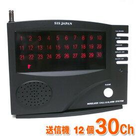 あす楽 ワイヤレスチャイム 送信機12個付き コードレスチャイム コールベル ナースコール 呼び出しベル 呼びベル テーブルチャイム 30ch受信機 ワイヤレスコール