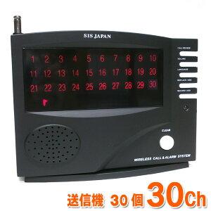 あす楽 ワイヤレスチャイム 送信機30個付き コードレスチャイム コールベル ナースコール 呼び出しベル 呼びベル テーブルチャイム 30ch受信機 ワイヤレスコール