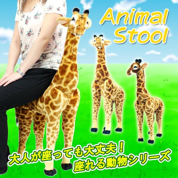 【送料無料】【あす楽対応】座れるキリン 座れるぬいぐるみ キリン 座れる動物 スツール アニマルスツール きりん 麒麟 かわいい giraffe イス 椅子