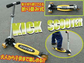 キックスクーター 子供用 3輪 キックボード キックスケート3輪キックボード【送料無料】