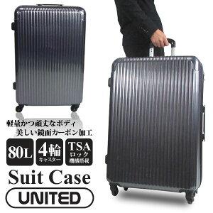 スーツケース 80L Lサイズ TSAロック搭載 8泊〜12泊