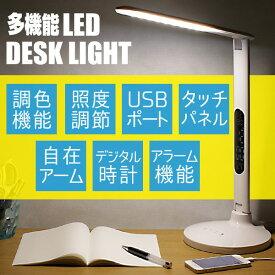デスクライト LEDデスクライト スマホ充電【送料無料】