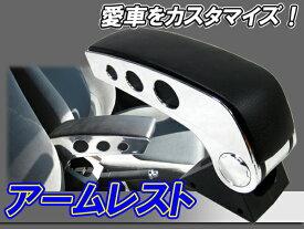 【送料無料】アームレスト コンソールボックス BOX付 メッキ調 取付簡単
