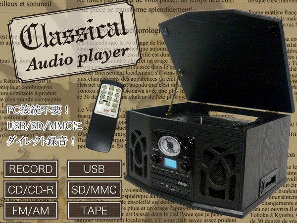 【最大2000円OFFクーポン配布中】レコードプレーヤー 録音機能付 カセット CD ラジオ FM SD USB MMC TAPE【送料無料】