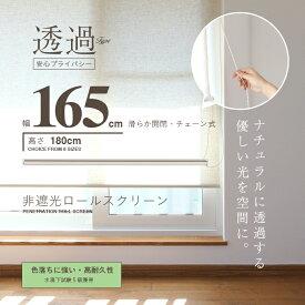 ロールスクリーン 麻タイプ 幅165cm ロールカーテン ロールブラインド 窓 目隠し