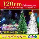 ファイバーツリー 120cm クリスマスツリー イルミネーション クリスマス ツリー ファイバークリスマスツリー LED&ファイバー 即納 すぐ届く【送料無料】...