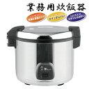 炊飯器 業務用炊飯器 大容量2,5升炊き炊飯器 ステンレス[送料無料]