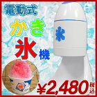 かき氷機かき氷器電動家庭用かき氷カキ氷器カキ氷機電動家庭用かき氷カキ氷