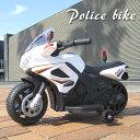 電動バイク 子供用 アメリカンポリスバイク 白バイ 電動乗用バイク 充電式 ライト点灯 サイレン付き 乗用玩具 補助輪…
