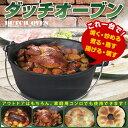 ダッチオーブン!10インチ☆煮る・焼く・蒸すを一台で三役!バーベキューにも【あす楽対応】