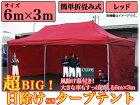 大型タープテント6x3m/赤