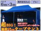 大型タープテント6x3m/青