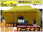 大型タープテント6x3m/黄