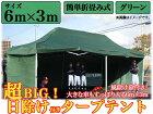 大型タープテント6x3m/緑
