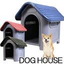 【送料無料】【あす楽対応】犬小屋 中型犬 小型犬用 犬舎 プラ製 水洗いOK ドッグハウス ドックハウス