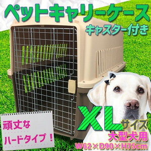 ペットキャリーケース XL 3Lサイズ 大型犬用 ハードタイプ 外出用 ケージ ゲージ 犬小屋 90×75×62cm  キャスター付き