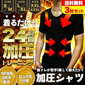 加圧シャツ メンズ 3枚セット 加圧インナー 加圧 シャツ 半袖 Tシャツ 加圧トレーニング 加圧下着 筋力サポート 腹筋 効果 体幹筋 メンズインナー ウエスト お腹 引締め 姿勢矯正 エクササイズ サポーター 24時間