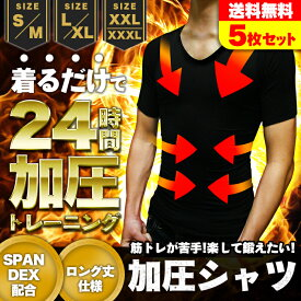 加圧シャツ メンズ 5枚セット 加圧インナー 加圧 シャツ 半袖 Tシャツ 加圧トレーニング 加圧下着 筋力サポート 腹筋 効果 体幹筋 メンズインナー ウエスト お腹 引締め 姿勢矯正 エクササイズ サポーター 24時間
