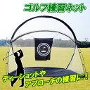 ゴルフ練習ネット ゴルフネット 据置タイプ [GN008]【送料無料】【あす楽対応】