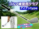 ゴルフ スイング練習機 グリップ矯正【あす楽対応】