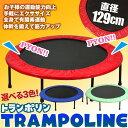 トランポリン 大型129cm エクササイズ 室内 家庭用 子供用 【送料無料】
