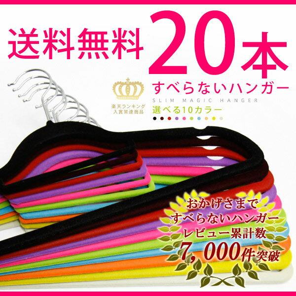 すべらないハンガー 20本 スリムマジックハンガー 選べる10色【送料無料】【あす楽】