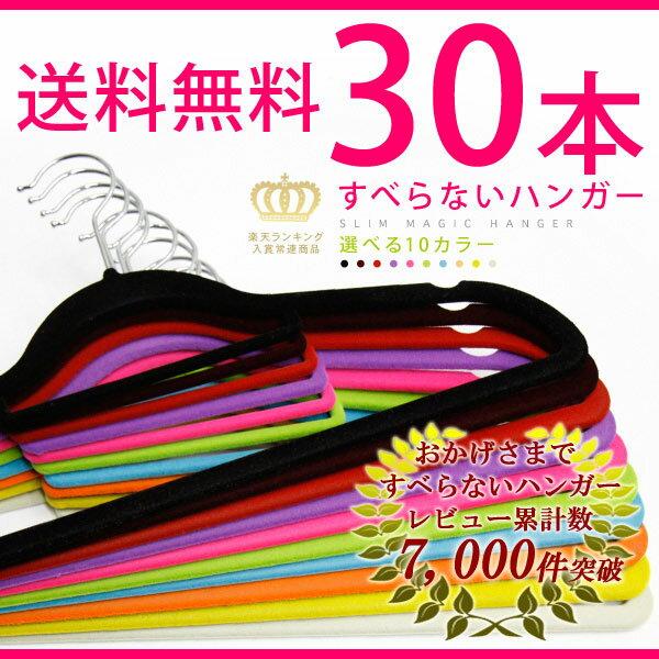 すべらないハンガー 30本 スリムマジックハンガー 選べる10色
