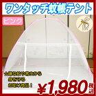 テント型ワンタチ蚊帳