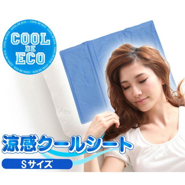 冷却マット ジェルパッド 30×40cmひんやりマット シート クールマット【ひんやりシーツ】【冷却パット】【ひんやりマット】【クールマット】【あす楽対応】