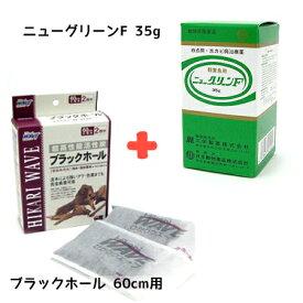 【お買い得2点セット】 動物用医薬品 ニチドウ ニューグリーンF 35g + ひかりウエーブ ブラックホール