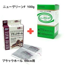 【お買い得2点セット】 動物用医薬品 ニチドウ ニューグリーンF 100g + ひかりウエーブ ブラックホール