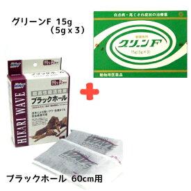 【お買い得2点セット】 動物用医薬品 ニチドウ グリーンF 5gX3包 + ひかりウエーブ ブラックホール