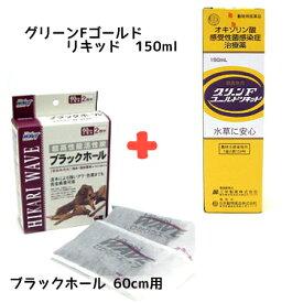 【お買い得2点セット】 動物用医薬品 ニチドウ グリーンFゴールドリキッド 150ml + ひかりウエーブ ブラックホール