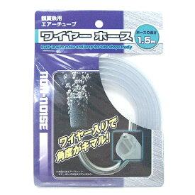 ニチドウ 観賞魚用エアーチューブ ワイヤーホース 1.5M 【エアレーション 熱帯魚】