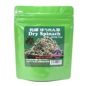 ゆうパケット発送 紅蜂 乾燥ほうれん草 20g 完全無農薬 【シュリンプフード ・エビのえさ】 同梱・代引・日時指定不可
